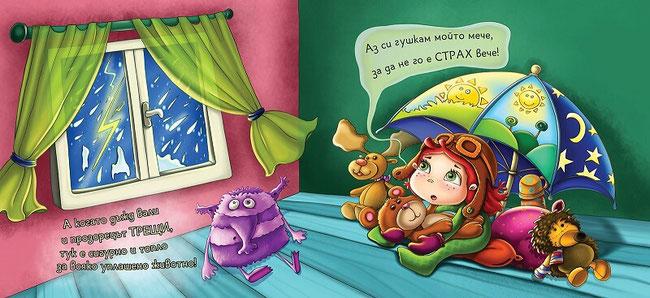 Книжка за най-малките