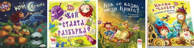 Детски книжки