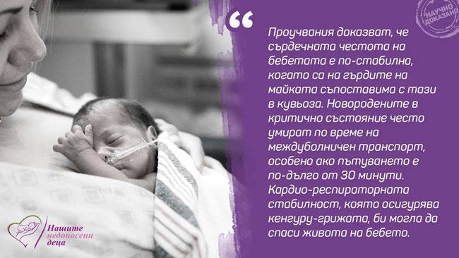 Сърдечната честота на бебетата е по-стабилна, когато са на гърдите на майката