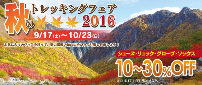 秋のトレッキングフェア2016 アウトドアショップ 群馬県太田市