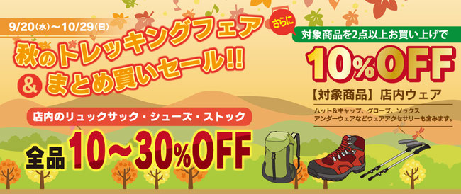 秋のトレッキングフェア&まとめ買いセール アウトドアショップ 群馬県太田市