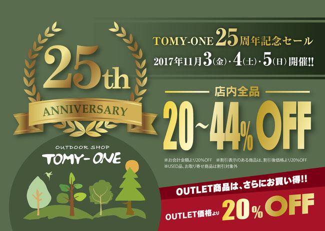 25周年記念セール アウトドアショップ 群馬県太田市 トミーワン