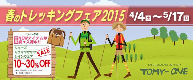 春のトレッキングフェア2015 4月4日~5月17日まで アウトドアショップ 群馬