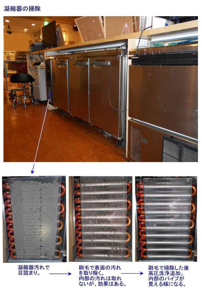 チラー 冷凍庫 冷蔵庫 修理 冷えない