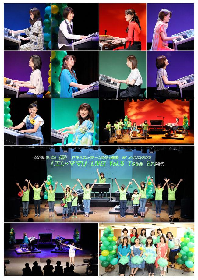 Team Green♪