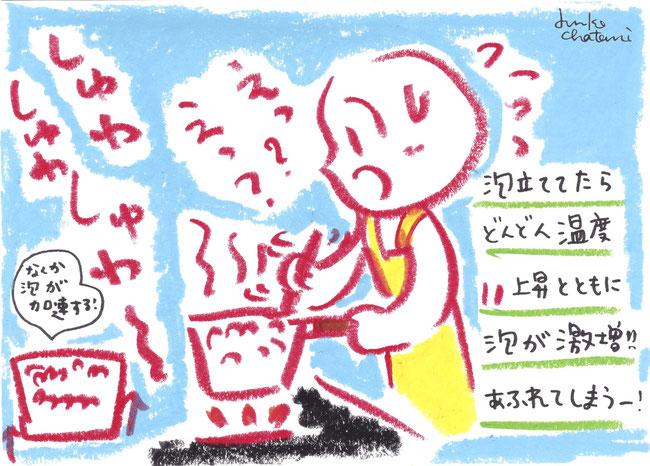 茶谷順子 コーヒーブログ お鍋でミルクを泡立ててるイラスト コーヒーイラスト