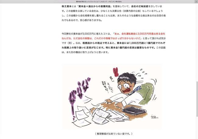 セカンド・オピニオン イラスト