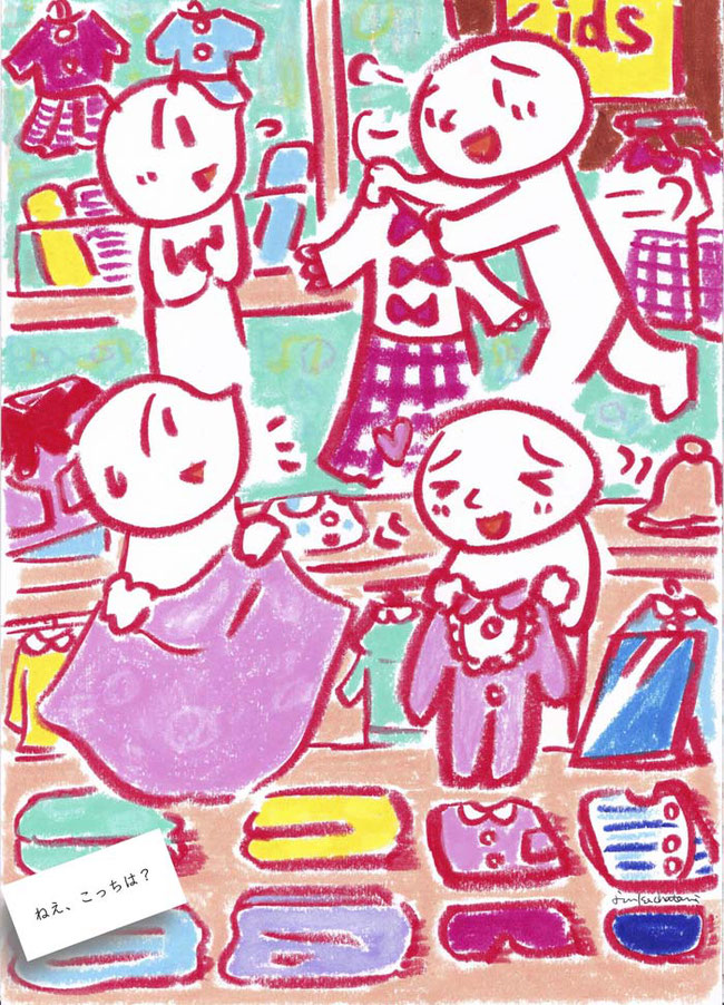 茶谷順子 イラスト 赤ちゃんイラスト