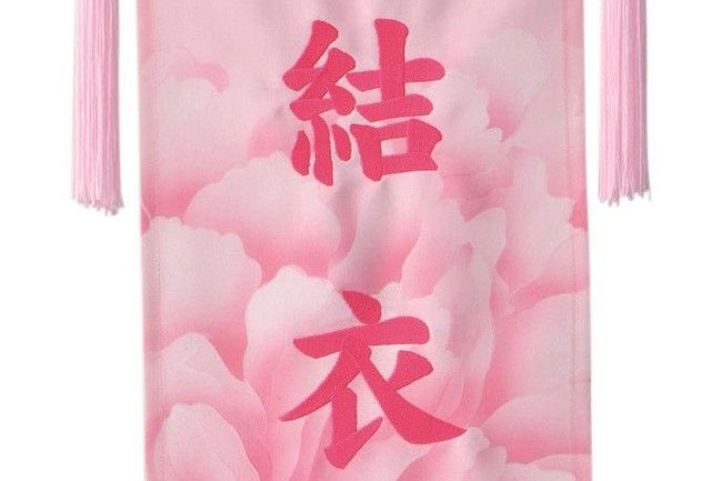 名前旗:吉兆旗 キティ 蝶舞 お名前(刺繍)
