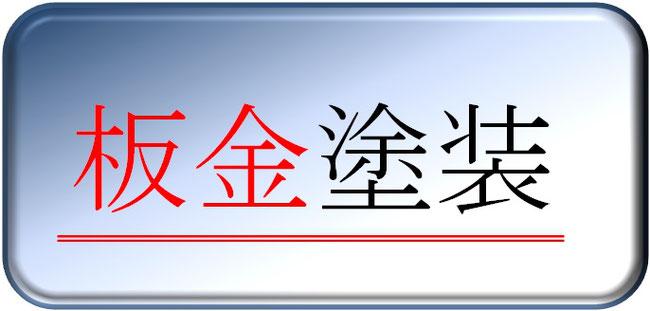 安心安全信頼の板金塗装。福岡市、久山、新宮、古賀、福津、宗像で人気。伊藤ボデー