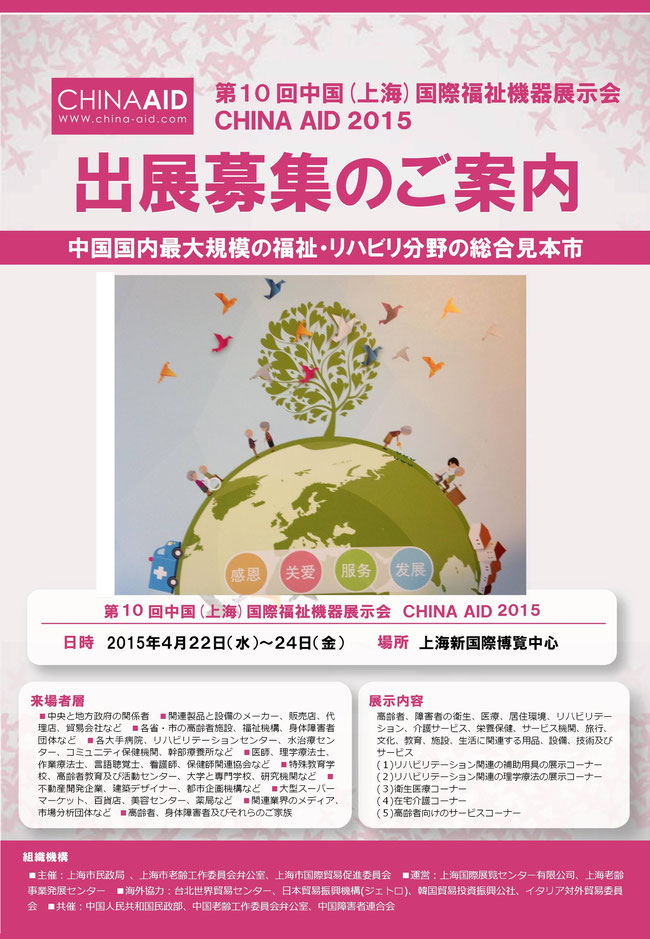 CHINA AID,2015,出展募集,案内,中国(上海)国際福祉機器展示会