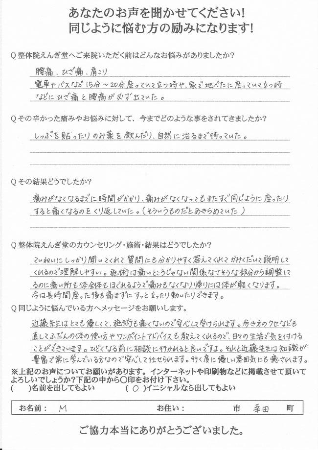腰痛・ひざ痛・肩こりの幸田町M様のアンケート