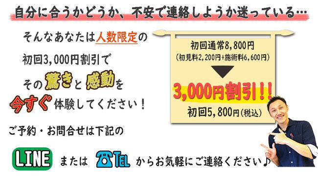 豊橋豊川田原で膝(ひざ)でお悩みの方へ!初回3,980円!