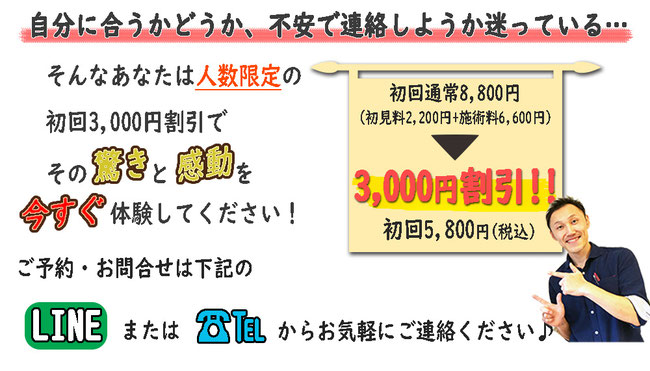 豊橋豊川田原で背中の痛みでお悩みの方へ!初回3,980円!