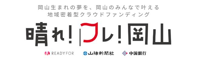READYFOR地域密着型クラウドファウンディング「晴れフレ岡山」にチャレンジ中!