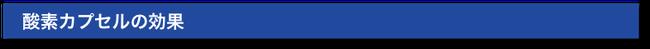 尼崎市塚口武庫之荘伊丹の鍼灸スポーツ整体美容育毛ダイエットパーソナルトレーニング酸素カプセル酸素カプセルの効果疲労回復ケガの早期治癒レオロジーアンチエイジングダイエット視力回復集中力アップ
