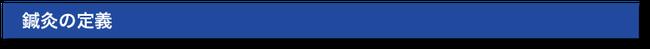 尼崎は塚口・武庫之荘の鍼灸・整体アスイクの鍼灸治療解説