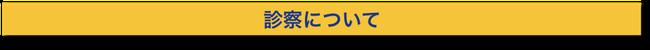 尼崎・武庫之荘の整体アスイクの診察について