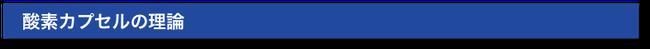 尼崎市塚口武庫之荘伊丹の鍼灸スポーツ整体美容育毛ダイエットパーソナルトレーニング酸素カプセルの理論