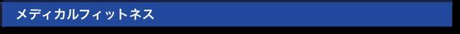 尼崎市(塚口・武庫之荘)伊丹のパーソナルトレーニング肩こり腰痛膝や肩の関節痛高血圧や糖尿病などメディカルフィットネスダイエットは鍼灸スポーツ整体アスイク
