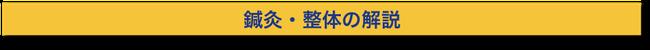 尼崎は塚口・武庫之荘の鍼灸・整体アスイクの解説