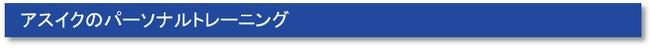 パーソナルトレーニングダイエットメディカルフィットネスリハビリテーション鍼灸スポーツ整体アスイク尼崎塚口武庫之荘伊丹