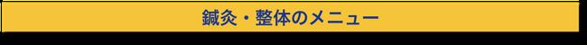 尼崎アスイクの鍼灸スポーツ整体メニュー