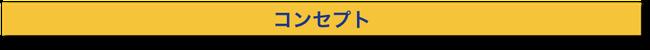 尼崎武庫之荘スポーツ整体アスイクのコンセプト