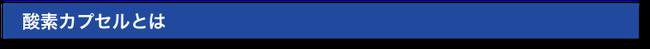 尼崎(塚口・武庫之荘)伊丹の鍼灸整体アスイクの酸素カプセル