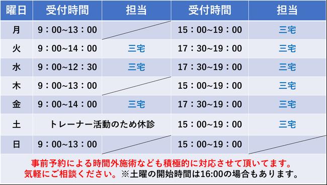 はりきゅうスポーツ整体アスイク尼崎塚口武庫之荘伊丹美容鍼灸パーソナルトレーニングダイエット酸素カプセル診療時間