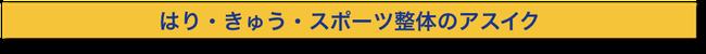 尼崎(塚口・武庫之荘)伊丹の鍼灸スポーツ整体子供姿勢矯正骨盤矯正アスイク