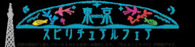 東京スピリチュアルフェア