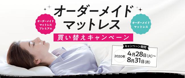 オーダーメイドマットレス『買い替えキャンペーン』 / 西川リビング FITLABO フィットラボ