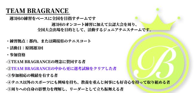 team bragrance ブレグランス テニスチーム テニス ジュニアチーム 千代田区