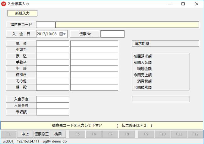 入金入力処理 - den6pg ページ!