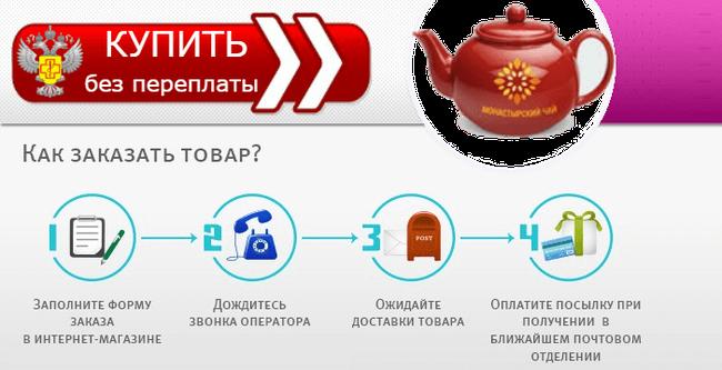 Купить у производителя монастырский чай