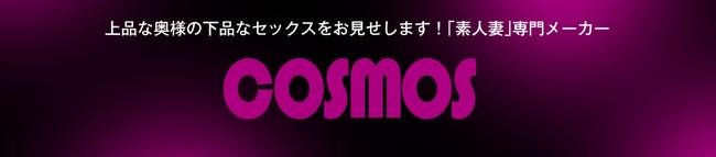 最新のメーカーロゴは「COSMOS」になってますが、正式名称は「コスモス映像」となります。(パケ裏表記がそうなんで)