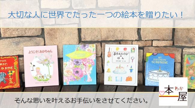 絵本を贈るお手伝いをさせてください。