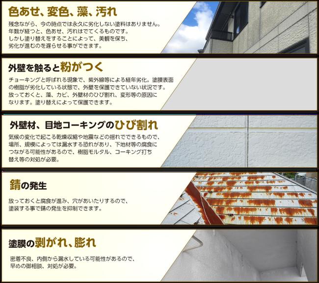 会社概要 ■戸建・集合住宅等、建築物の塗装、防水工事 ■各種リフォーム工事(水廻り、壁紙、外構等) ■テナントの改修、現状回復工事