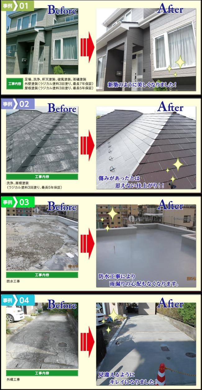 工事事例紹介 軒天塗装 破風塗装 雨樋塗装 外壁塗装 屋根塗装 屋根洗浄 屋根塗装 屋根防水工事 外構工事