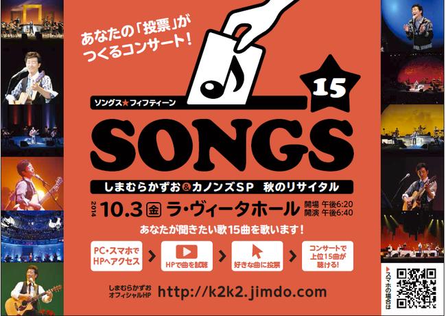 SONGS15 ポスター