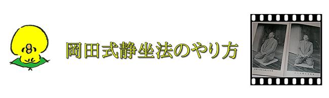 岡田式静坐法のやり方