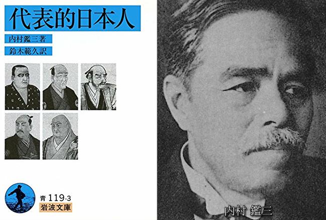 内村鑑三 代表的日本人