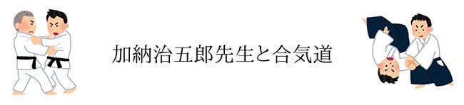 加納治五郎先生と合気道
