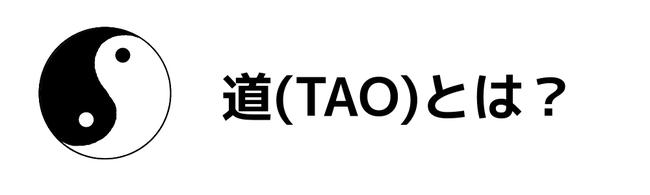 道(TAO) とは?