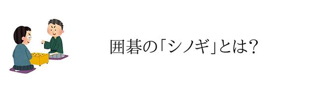 囲碁の「シノギ」とは?