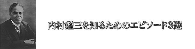内村鑑三を知るためのエピソード3選