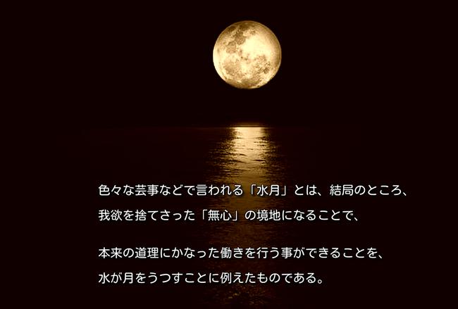 水月とは?