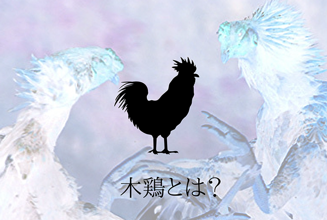 木鶏とは?
