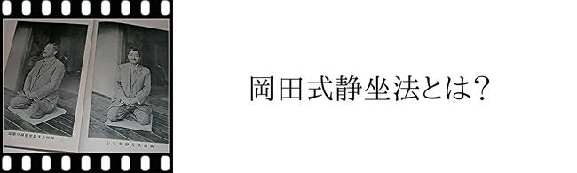 岡田式静坐法